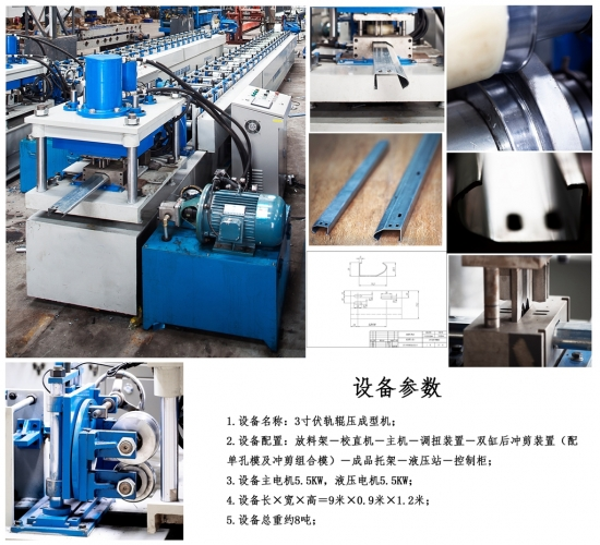 Garage Door Guide Rail Forming Machine